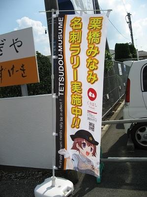 20101002kurihashi