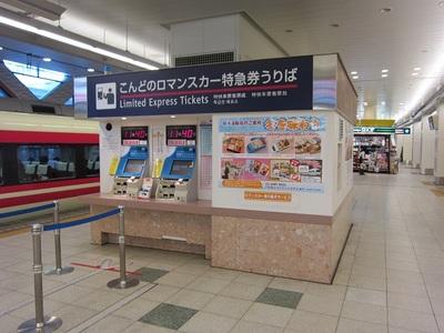 20110110odakyu1