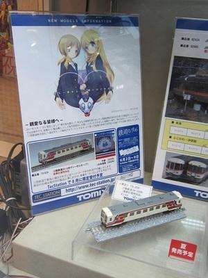 20110514shizuokahobby3