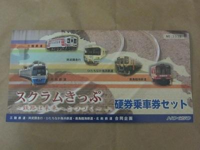 20110529hokuso