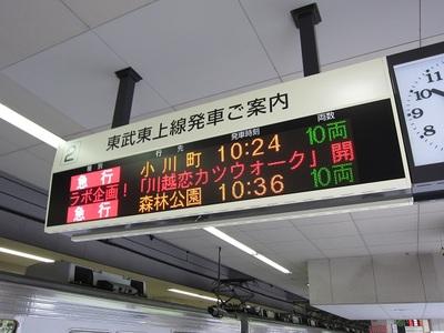 20110612kawagoe1