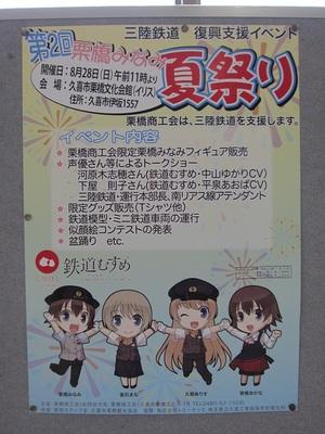 20110820kurihashi02