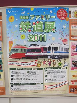 20111015odakyu1