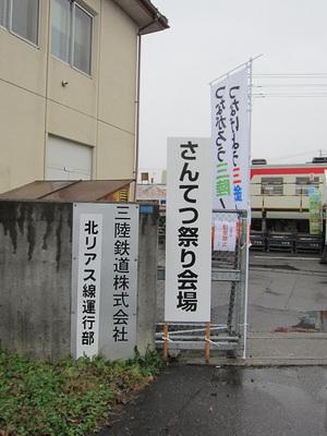 20111106santetsu01