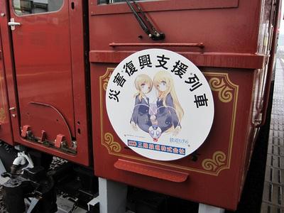 20111106santetsu03