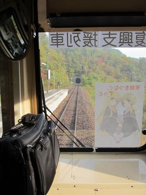 20111104santetsu02