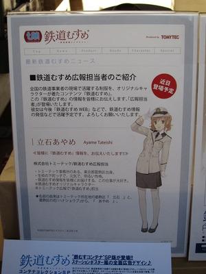 20111204tobu09
