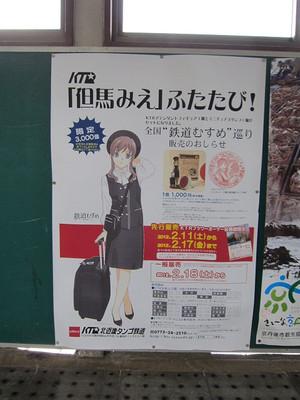 20120211hashidate06