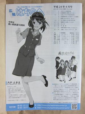 20120402kohohachinohe