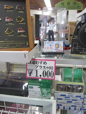 20120501ooigawa11