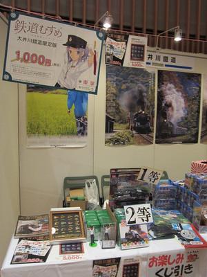 20120519shizuoka01