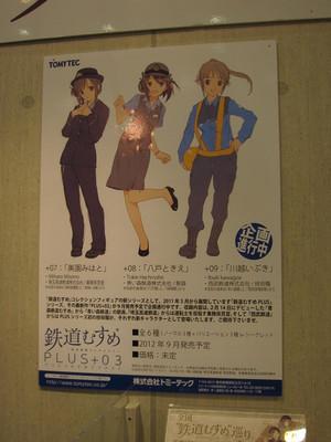 20120519shizuoka04