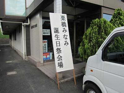 20120610kurihashi01
