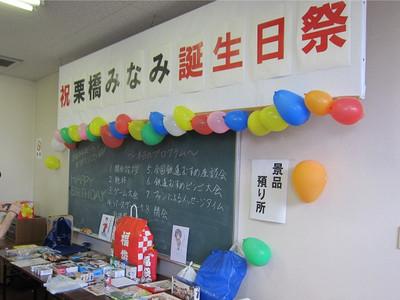 20120610kurihashi02