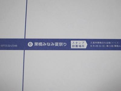 20120610kurihashi15