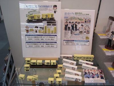 20120801matsuya03