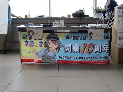20120804hachinohe04