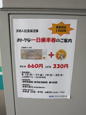 20120813saitama01