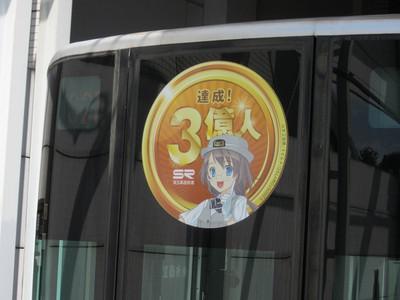 20120813saitama06