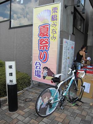 20120826kurihashi01