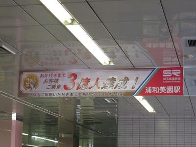 20120825saitama03