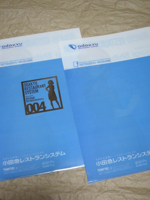20120920clearfile03