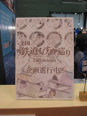 20121013hobbyshow08