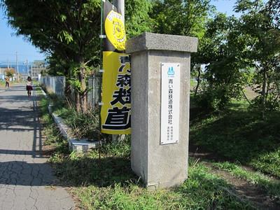 20121014aoimori01