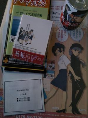 20121014okaimono08
