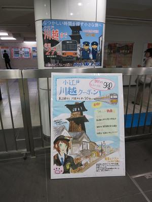 20121028ikebukuro02