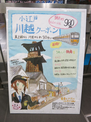 20121028ikebukuro03