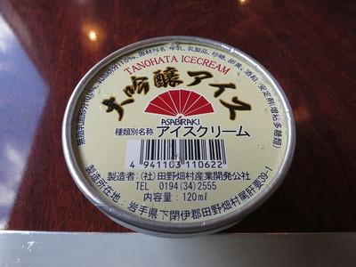 20121103santetsu03