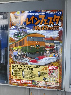 20121027shinmaebashi01