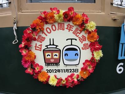 20121123hiroden11