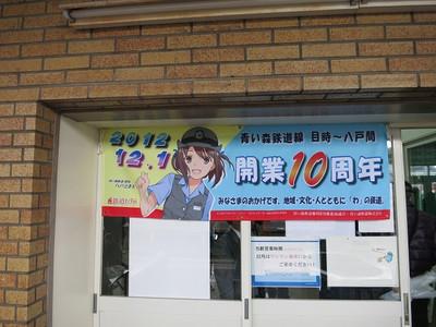 20121201aoimori10
