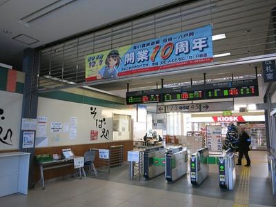 20121201aoimori18