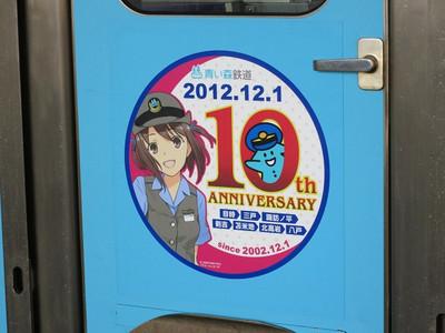 20121201aoimori20