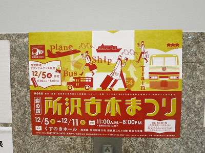 20121205tokorozawa02