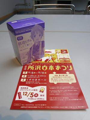 20121205tokorozawa07