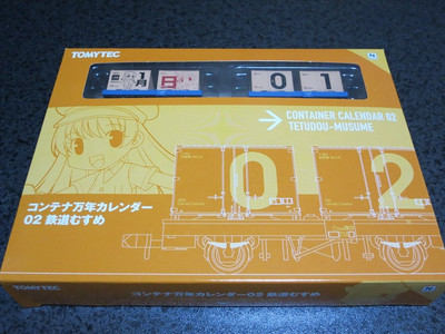 20121218container11