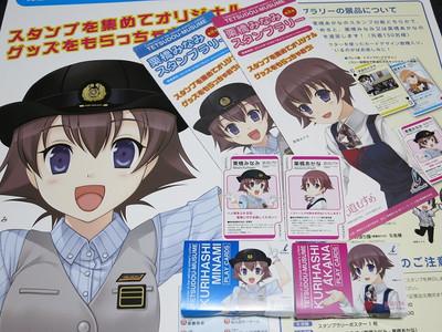 20121228kurihashi07