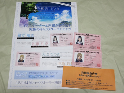 20121229kokuhaku04