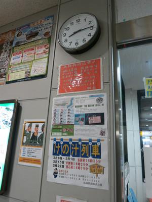 20130111hirosaki01
