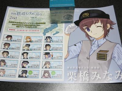 20130113kurihashi05