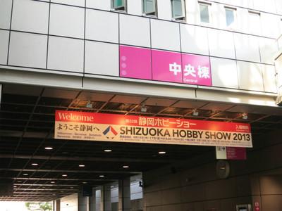 20130518shizuoka01
