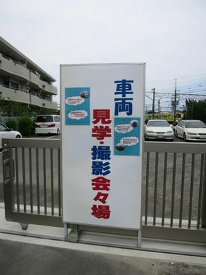 20130518shizuoka54