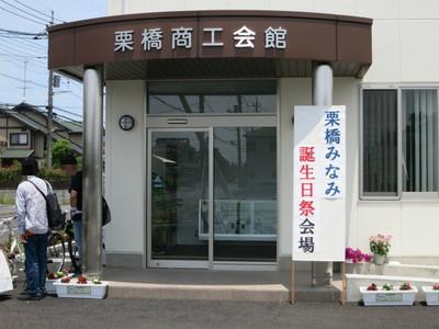 20130609kurihashi02