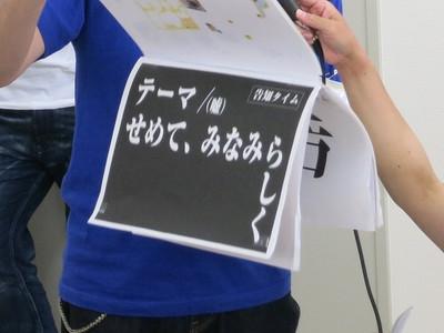 20130609kurihashi09