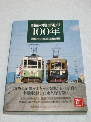 20130720hakodate02