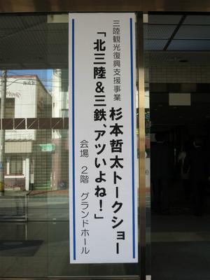 20131103santetsu21